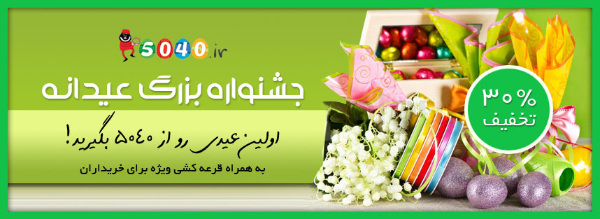 جشنواره عید