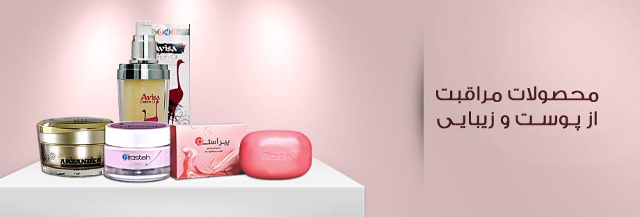 محصولات مراقبت از پوست و زیبایی