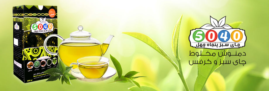 چای 5040
