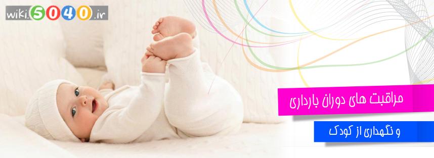 بارداری و نگهداری از کودک