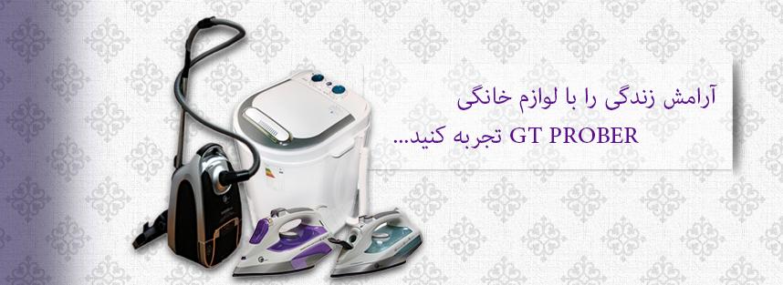 محصولات GT Prober