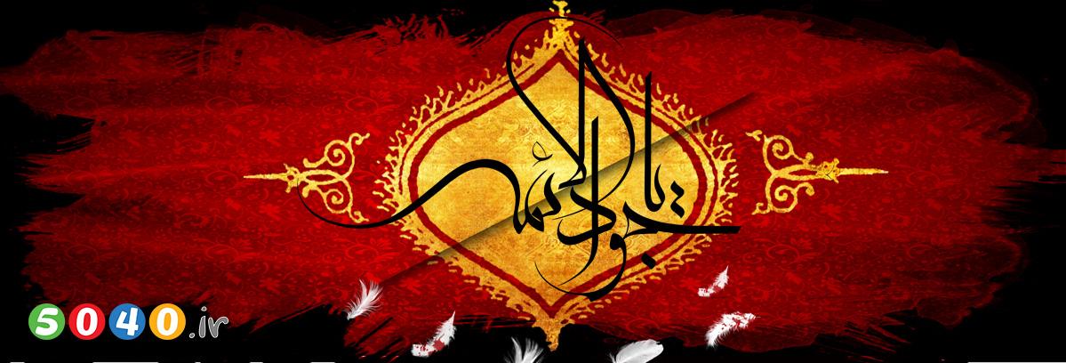 شهاد امام محمد التقی علیه السلام