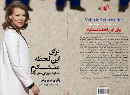 کتاب بانوی اول فرانسه در ایران منتشر شد