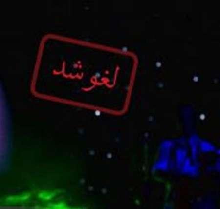 لغو کنسرت گروه لیان در شیراز