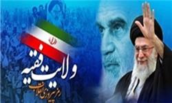 ولایت فقیه رمز پایداری انقلاب اسلامی است