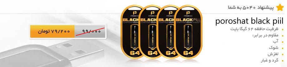 فلش مموری poroshat black piil 64GB