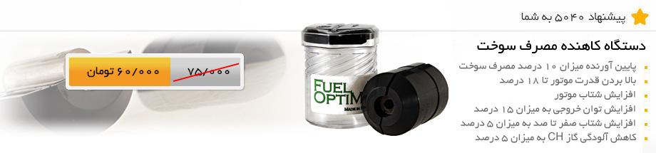 دستگاه کاهنده مصرف سوخت
