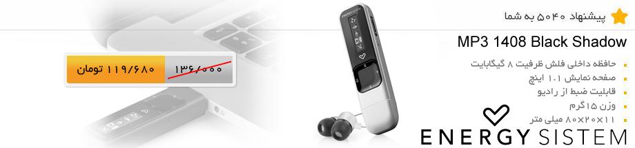 MP3 1408 Black Shadow