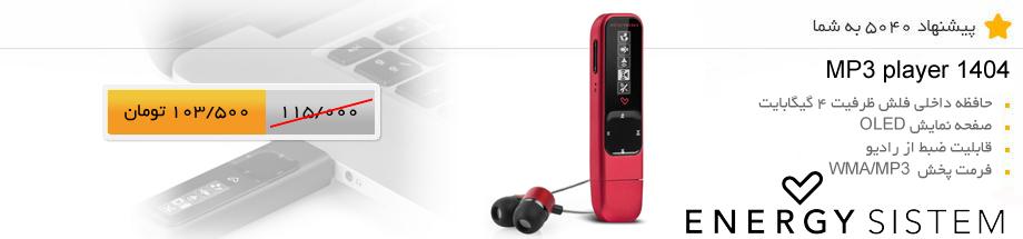 MP3 1404 Mystic