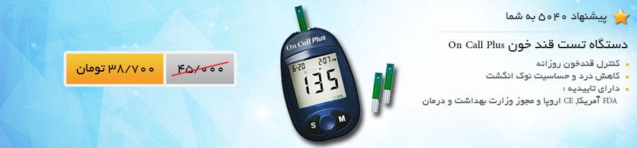 دستگاه تست قند خون On Call Plus