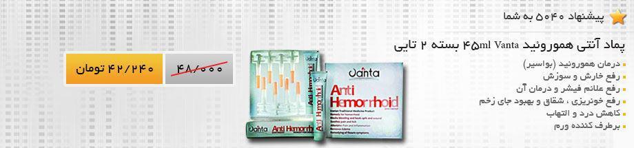 پماد آنتی هموروئید Vanta 45ml بسته 2 تایی