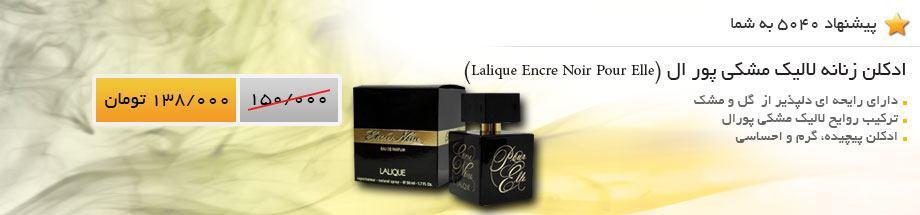 ادکلن زنانه لالیک مشکی پور ال (Lalique Encre Noir Pour Elle)