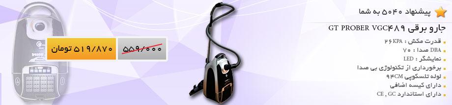 جارو برقی GT PROBER VGC489
