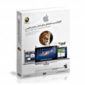 مجموعه آموزشی Mac OS X Lion به زبان فارسی