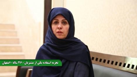 تجربه مشتری  - خانم 46 ساله -اصفهان