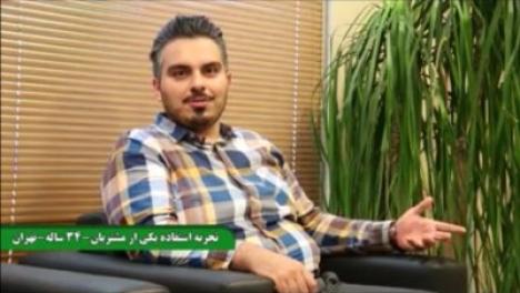 تجربه مشتری - شماره 2 - آقا 34 ساله -تهران