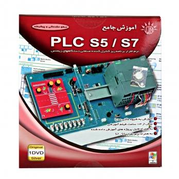نرم افزار آموزشی PLC S5-S7
