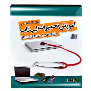نرم افزار آموزش تعمیرات لپ تاپ