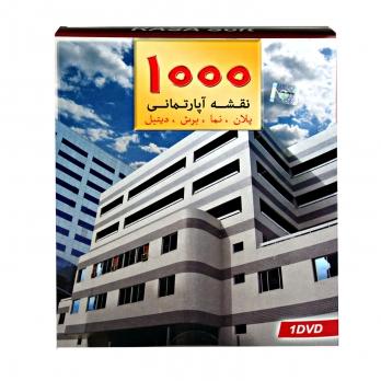 نرم افزار مهندسی 1000 نقشه آپارتمانی