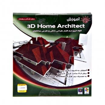 نرم افزار آموزشی 3D Home Architect 8