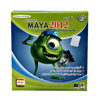 نرم افزار آموزشی Maya 2012