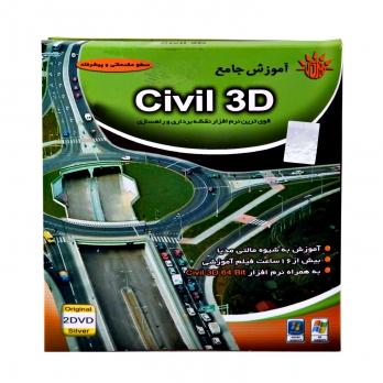 نرم افزار آموزشی Civil 3D