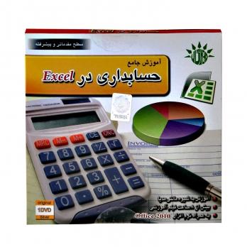 نرم افزار آموزشی حسابداری در EXCEL