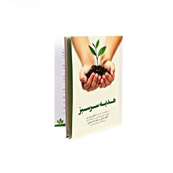 کتابچه گیاهان آپارتمانی و دستورالعمل نگهداری گیاهان