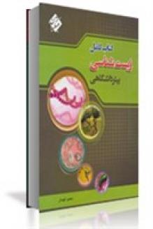 کتاب کامل زیست شناسی پیش دانشگاهی