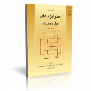 کتاب استراتژی حل مساله