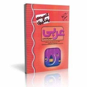 کتاب گنجینه ی عربی سوم راهنمایی