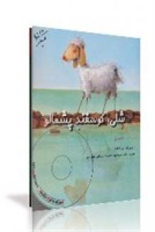 کتاب شلی ، گوسفند پشمالو (همراه با لوح فشرده)