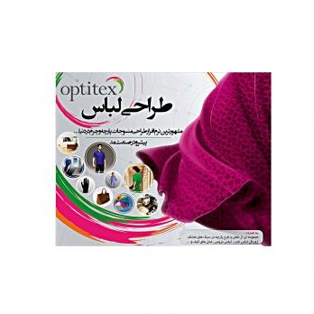 نرم افزار آموزشی طراحی لباس Optitex