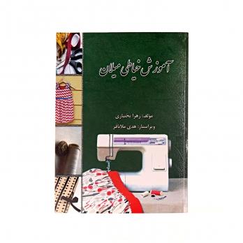 کتاب آموزش خیاطی میلان