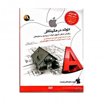 مجموعه آموزشی اتوکد در مک به زبان فارسی