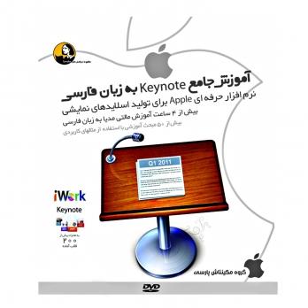 مجموعه آموزشی Keynote  به زبان فارسی