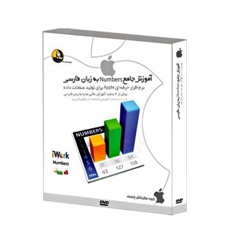 مجموعه آموزشی Numbers به زبان فارسی