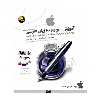 مجموعه آموزشی Pages به زبان فارسی