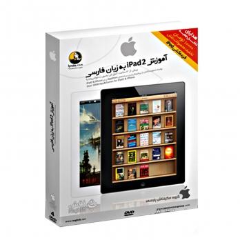 مجموعه آموزشی ipad2 به زبان فارسی
