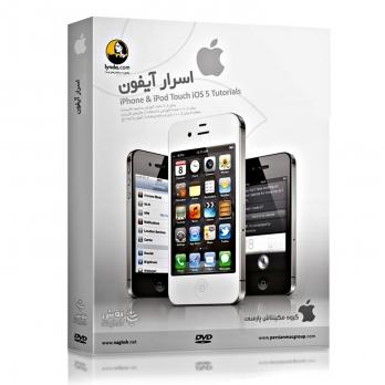 مجموعه آموزشی اسرار iPhone