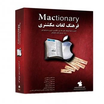 مجموعه آموزشی Mactionary PMS